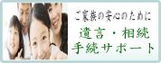 南大阪・和歌山地域の遺言書作成・相続手続きをサポートするサイトです。