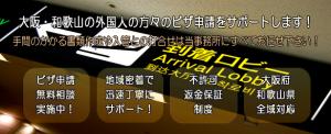 大阪・和歌山のビザ申請はお任せ下さい!
