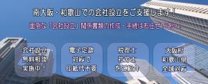 岸和田市・貝塚市・泉佐野市・和歌山の会社設立はお任せ下さい!