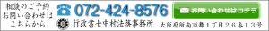 行政書士中村法務事務所 大阪府阪南市舞1丁目26番13号 TEL 072-424-8576