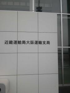 大阪運輸局