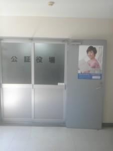 岸和田公証役場