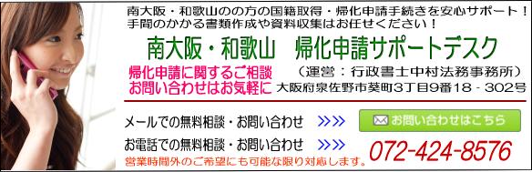 南大阪・和歌山 帰化申請サポートデスク