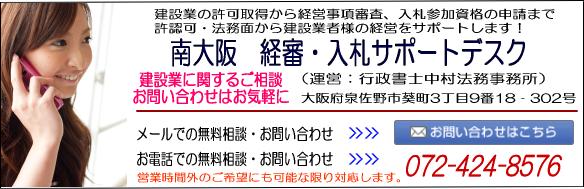 南大阪 経審・入札サポートデスク