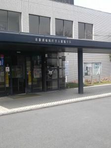 近畿運輸局 和歌山運輸支局