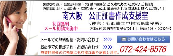 南大阪 公正証書作成支援室