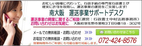 南大阪 運送事業サポートデスク