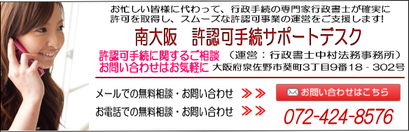 南大阪 許認可手続サポートデスク