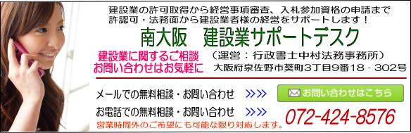 南大阪 建設業サポートデスク