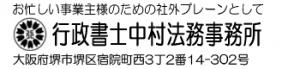 行政書士中村法務事務所ロゴ